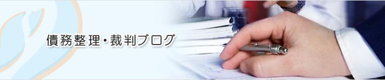債務整理・裁判ブログ